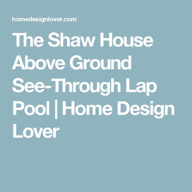The Shaw House Above Ground See-Through Lap Pool   Home Design Lover