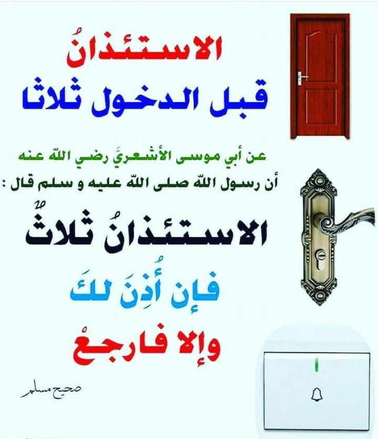 Pin By Semsem Batat On حديث نبوى Hadith Islam Hadith Ahadith