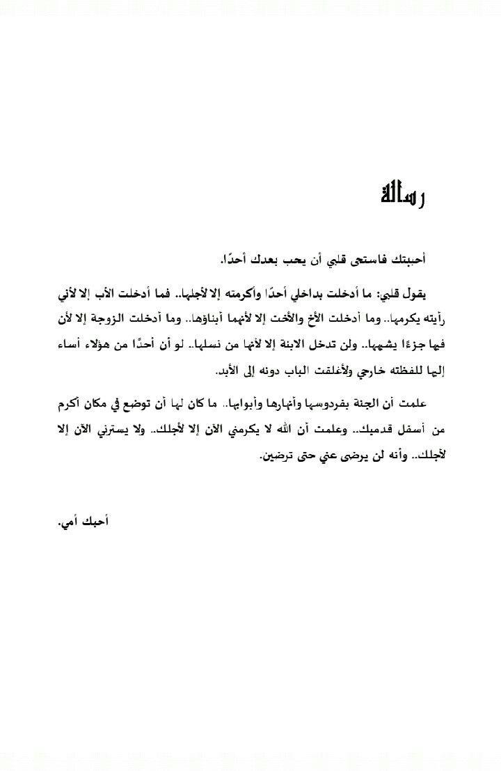 أمي Arabic Quotes Quotes Math