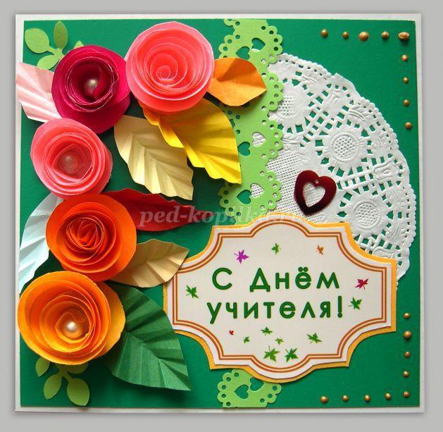Красивые открытки на день учителя легкие своими руками