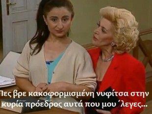 H (Ντίνα Κώνστα ) Ντένη Μαρκορά προς την Ρωσίδα υπηρέτριά της (η κάθε μια μιλά στην γλώσσα της και συνενοούνται)