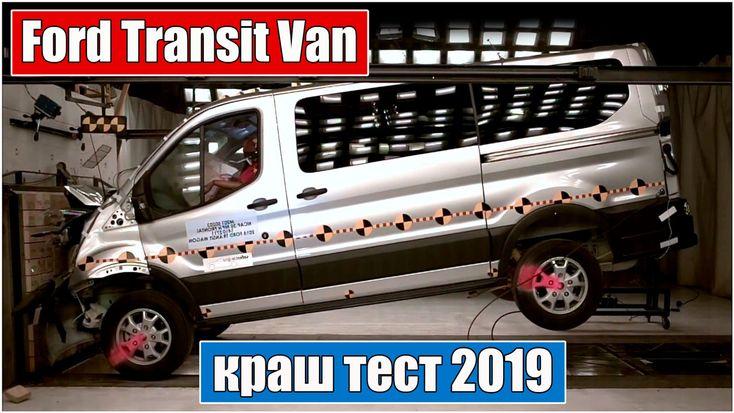 Ford Transit Van краш тест 2019