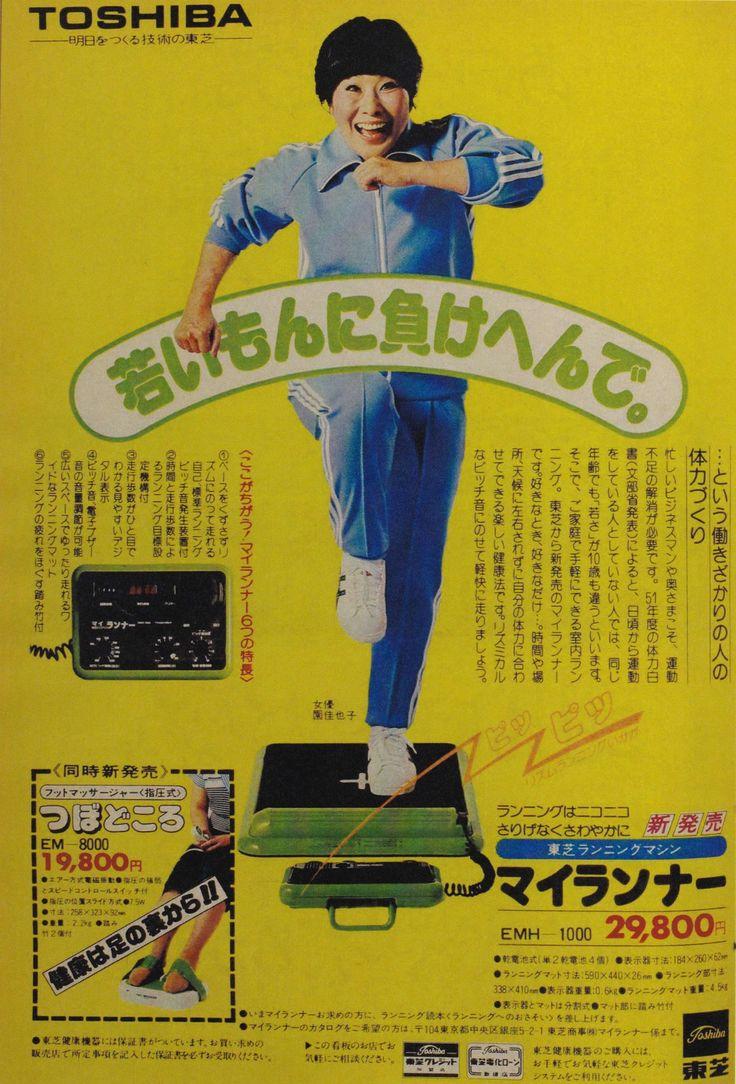 東芝 TOSHIBA ランニングマシン マイランナー 園佳也子 新発売 広告 1977