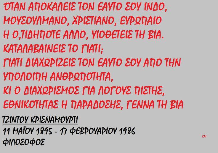 Τζίντου Κρισναμούρτι Φιλόσοφος