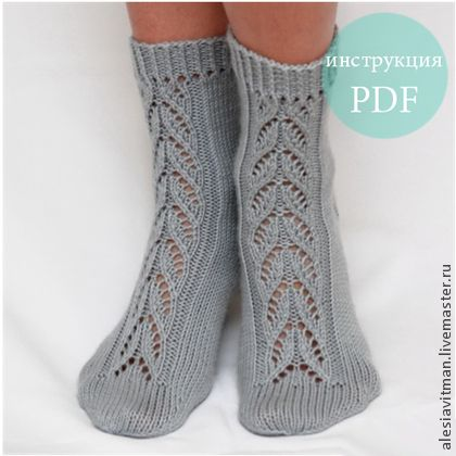 Вязание ручной работы. Ярмарка Мастеров - ручная работа Инструкция по вязанию Носки Winter Lace женские ажурные. Handmade.