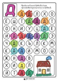 лабиринты для детей скачать бесплатно, учим алфавит с детьми