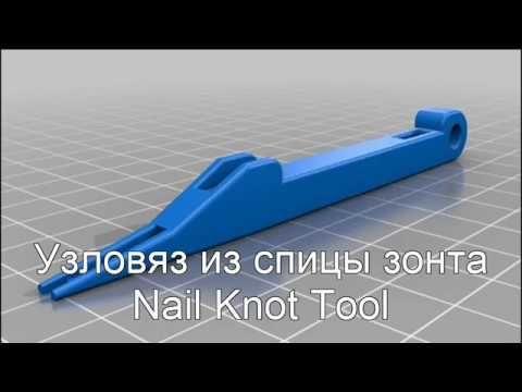 (98) Самодельный узловяз из спицы зонта / Nail Knot Tool - YouTube
