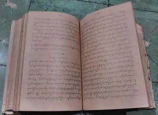 SERAT MAHABARATA-SEMUA DALAM HURUF JAWA - Buku Bekas Dan Antik