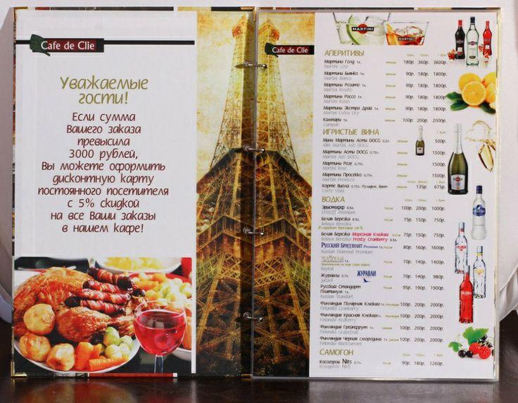 ПРО МЕНЮ - Дизайн и печать меню для ресторанов и кафе - Печать меню