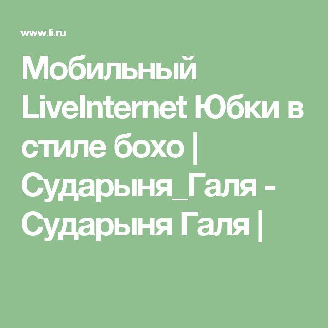 Мобильный LiveInternet Юбки в стиле бохо  | Сударыня_Галя - Сударыня Галя |