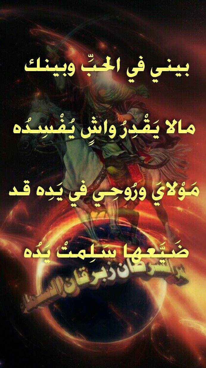 Pin By اهل البيت عليهم السلام On اقوال شعر حكم Movie Posters Poster Movies