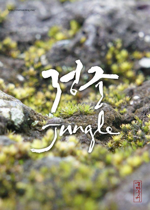 korean calligraphy- jungle