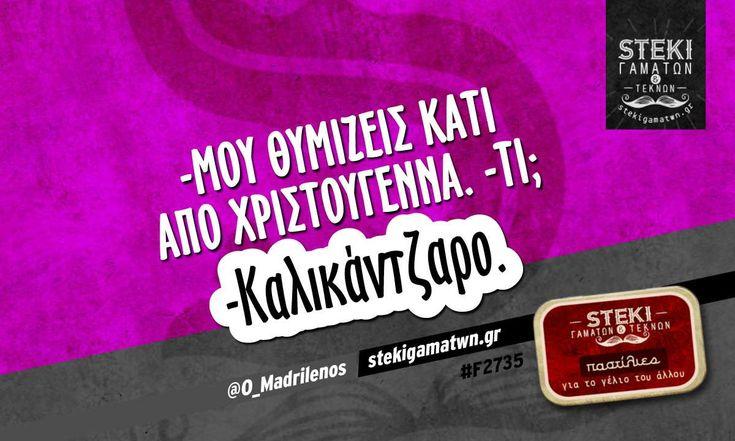 -Μου θυμίζεις κάτι από Χριστούγεννα @O_Madrilenos - http://stekigamatwn.gr/f2735/