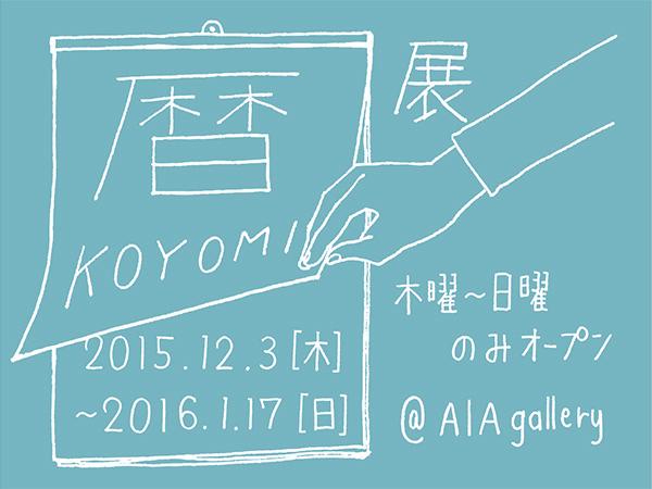 今週末行きたいイベント11選 12/19(土)・12/20(日)・12/23(水・祝)