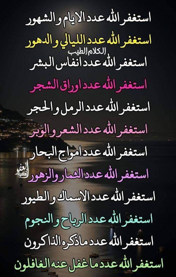 أستغفر الله العظيم الذي لأ أله إلا هو الحي القيوم وأتوب إليه Quran Quotes Inspirational Islamic Quotes Quran Quotes