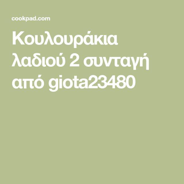 Κουλουράκια λαδιού 2 συνταγή από giota23480