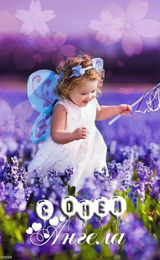 Поздравление малыша с днем ангела