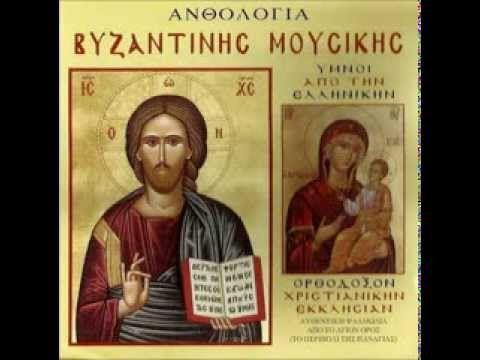 Ανθολογία Βυζαντινής Μουσικής • Άγιον Όρος • Byzantine Music • Mount Athos