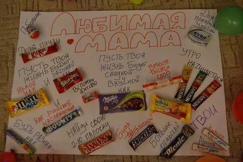сладкий подарок на день рождения своими руками маме: 24 тыс изображений найдено в Яндекс.Картинках