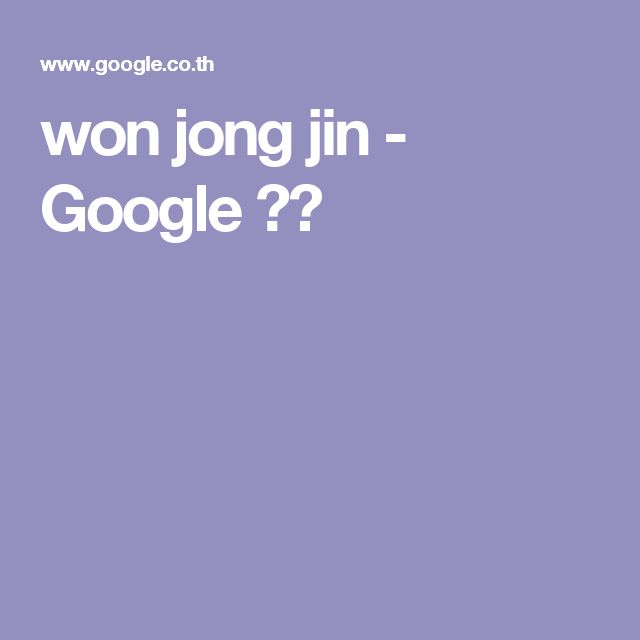 won jong jin - Google 검색