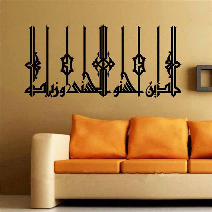 Aliexpress Buy Muslim Arabic Islamic Wall Sticker Moslem Vinyl Decals Art Wallpaper For Living RoomRooms