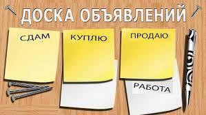 Картинки по запросу картинки доски объявлений