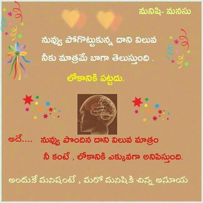 292 Best Telugu Quotes Images On Pinterest