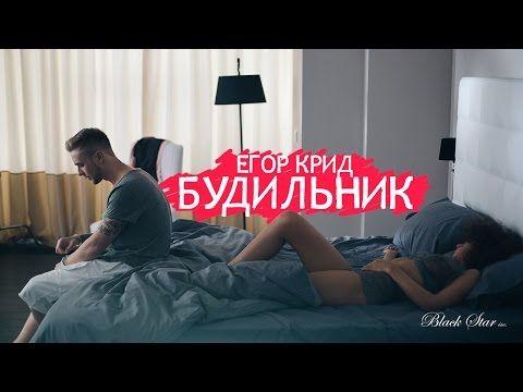 Егор Крид - Будильник (премьера клипа, 2015) - YouTube