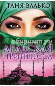 Таня Валько - Арабская принцесса обложка книги