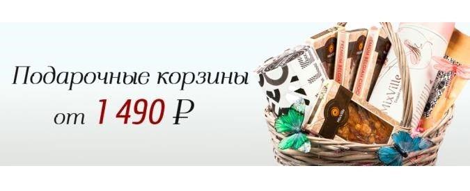 """ПОДАРОЧНЫЕ КОРЗИНЫ И НАБОРЫ С ЭКСКЛЮЗИВНЫМ ШОКОЛАДОМ, ЧАЕМ, КОФЕ, ПИРОЖНЫМИ """"MACARONS"""", ГРАНОЛАМИ С ОРЕХАМИ И ФРУКТАМИ! Всего от 1490 рублей!"""