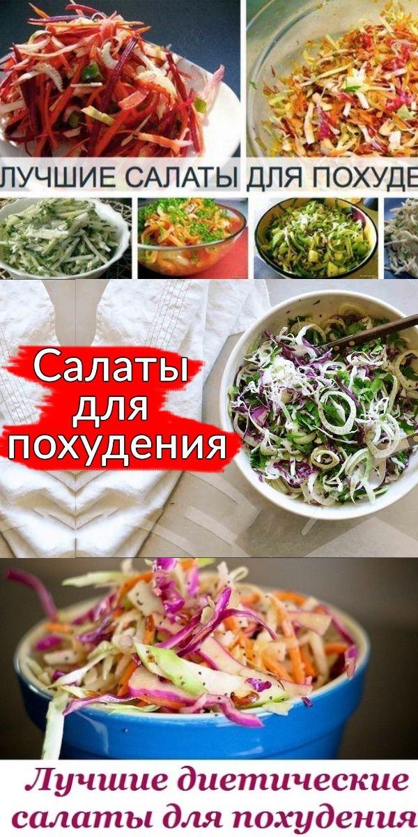 салаты для похудения лучшие