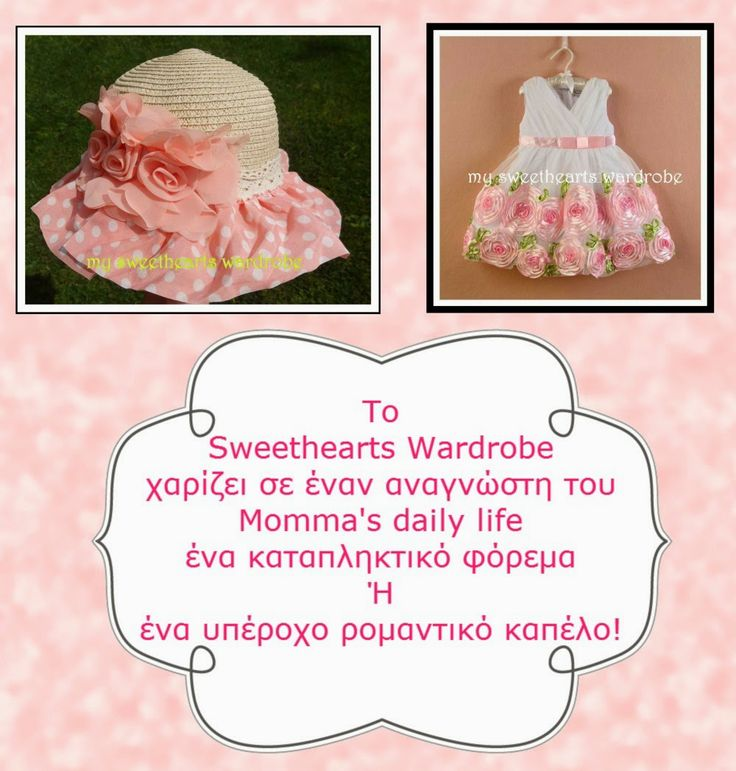 Momma's Daily Life : Διαγωνισμός: φορεματάκι ή καπελάκι? Το Sweethearts Wardrobe χαρίζει!