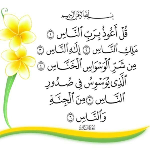 سورة الناس ١ ٦ Arabic Calligraphy Prayer For The Day Prayers