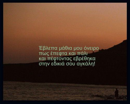 crete, greek, and μαντιναδα εικόνα