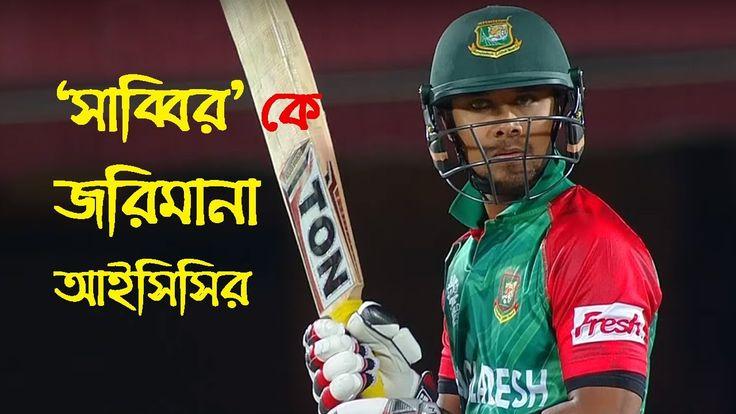 আইসসর নতন নয়ম সববরর জরমন | Bangladesh Cricket News Update 2016 [Sports Agent]  বলদশর ইনসর  তম ওভরর পঞচম বল এলবডবলউর ফদ পড়ছলন সববর রহমন বলট লগছল তর থই পযড কনত আমপয়র শরফদদল সকত আউটর সদধনত দন এ সদধনত মঠ উপসথত দরশক ত বশ অবকই হয়ছন; ওঠ সমলচনর ঝড় বসতরত ভডওত...   পরতদনর খলধলর সবখবর পত আমদর চযনলট সবসকরইব করন...  subscribe our channel:https://www.youtube.com/channel/UCnI_bl2zK6uBrIoyYjQMisA  ফরলন আশরফল জতয করকট লগ এ  Bangladesh cricket news today [Sport News BD] bangladesh cricket news update…