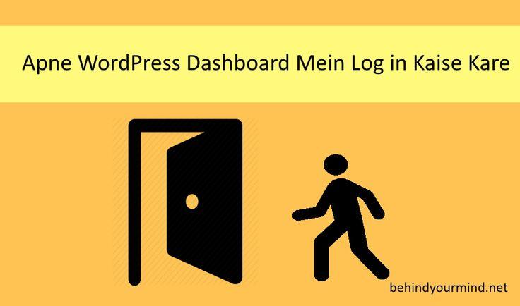 Apne WordPress Dashboard Mein Login Kaise Kare?अपने वर्डप्रेस डैशबोर्ड में लोगइन कैसे करे? Es Hindi article me hum janege ki aap apne WordPress site par login kaise kar sakte hain. Aap janege ki aapka WordPress admin login url ya page…