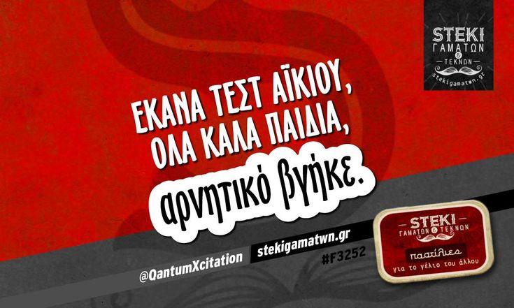 Εκανα τεστ άικιου @QantumXcitation - http://stekigamatwn.gr/f3252/