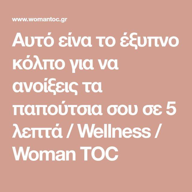 Aυτό είνα το έξυπνο κόλπο για να ανοίξεις τα παπούτσια σου σε 5 λεπτά / Wellness / Woman TOC
