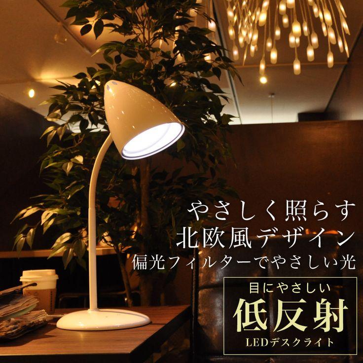 デスクスタンド LEDデスクライト led 学習机 卓上ライ… [楽天] #Rakutenichiba