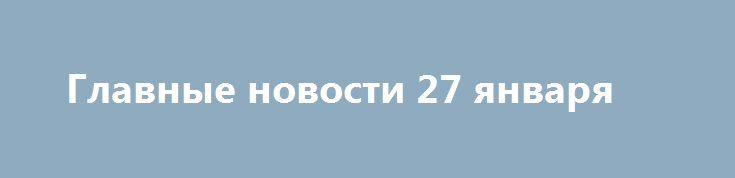 Главные новости 27 января http://rusdozor.ru/2017/01/27/glavnye-novosti-27-yanvarya/  Житель Харькова дозвонился в прямой эфир украинского телеканала News One, у которого он поинтересовался, почему Российская Федерация, которую ведущие программы называют «агрессором», заботится о жителях Крыма намного больше, чем это делала Украина. Крик отчаяния в телеэфире: Порошенко предупредили, что украинцы ...