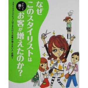 なぜこのスタイリストはデビュー後にお客が増えたのか?     http://www.kamishobo.co.jp/contents/books/0000006/index.html