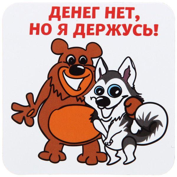 """Магнит виниловый 8х8 см """"Денег нет, но я держусь!"""", Веселые собаки купить оптом по низкой цене в РЦ «Восток»"""