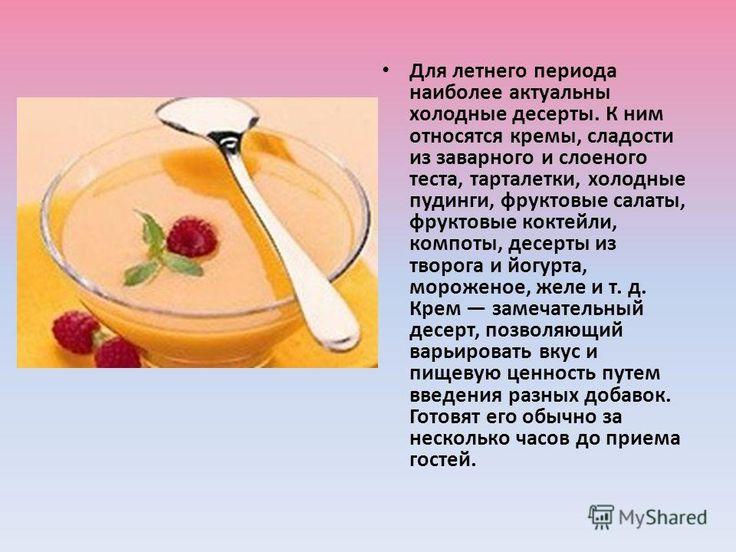 Десерты для летнего меню