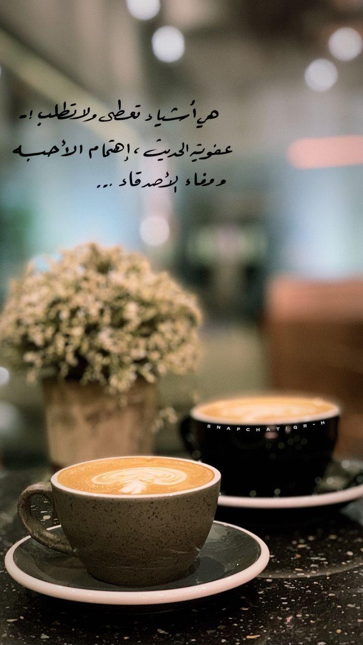 Pin By حلا الدعجة On بالعربية Arabic Quotes Arabic Tattoo Quotes Wisdom Quotes Life
