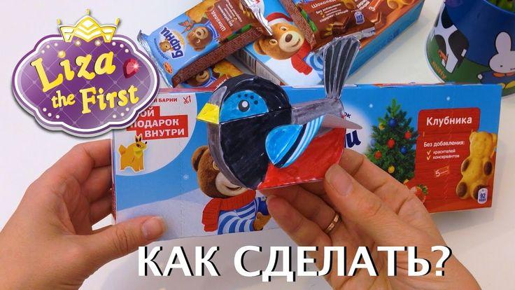 Мишка Барни с подарком СНЕГИРЬ Как сделать из бумаги DIY | LizaTheFirst