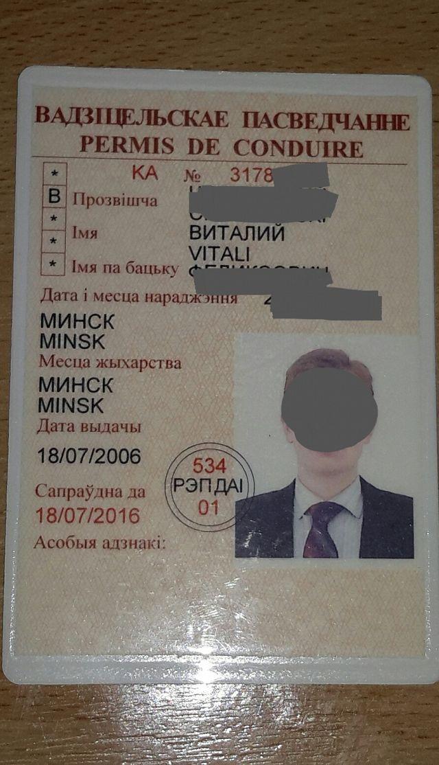 Белорусские права старого образца прокатят для скутера (фото внутри)?