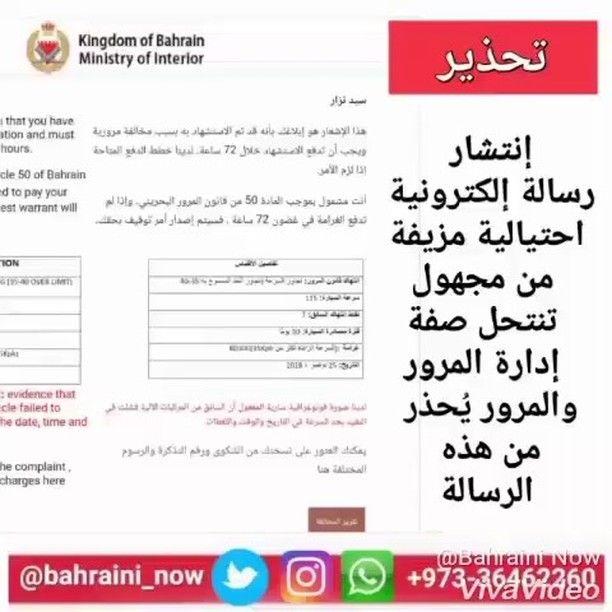 Bahraini Now تحذير إنتشار رسالة إلكترونية احتيالية مزيفة من مجهول تنتحل صفة إدارة المرور والمرور يحذر من هذه الرسالة Instagram Video Kingdom Of Bahrain Ssl