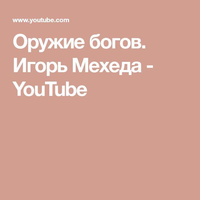 Оружие богов. Игорь Мехеда - YouTube