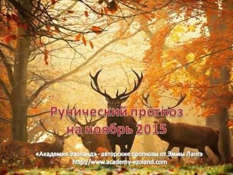 Руны прогноз ноябрь