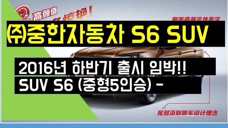 (주)중한자동차 2016년 하반기 출시 예정!! 중한자동차 SUV S6 (중형5인승)